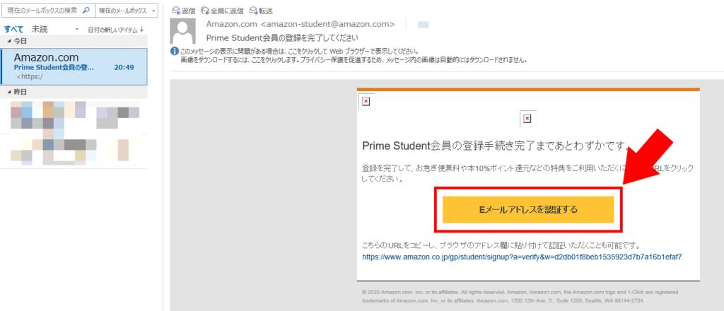 Amazon Prime Student Eメールアドレスを認証する