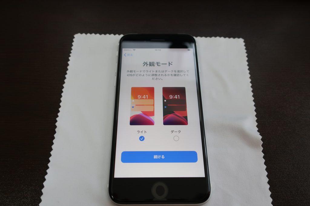 iPhone SE 2020 setup