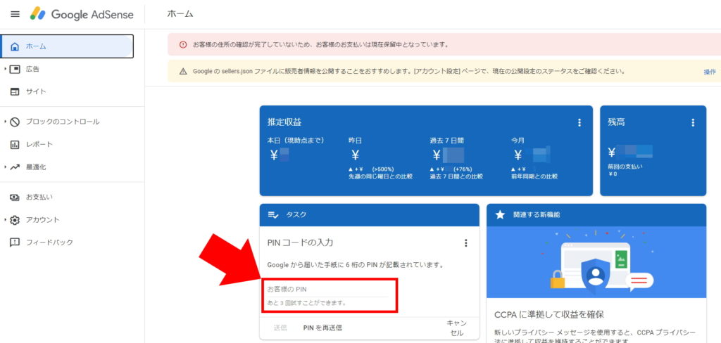 Google AdSense PINIコード 登録 収益化